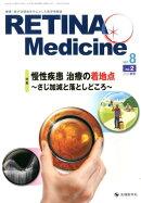 RETINA Medicine(vol.8 no.2(2019)