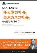 【POD】BBTリアルタイム・オンライン・ケーススタディ Vol.3(もしも、あなたが「任天堂の社長」「東京ガスの社長」…