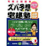 ズバ予想宅建塾必修問題編(2019年版)