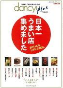 【バーゲン本】日本一うまい店集めました 完全限定版