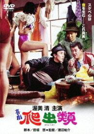 あの頃映画 松竹DVDコレクション 喜劇 爬虫類 [ 渥美清 ]