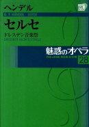 【謝恩価格本】魅惑のオペラ(第28巻)