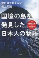 国境の島を発見した日本人の物語