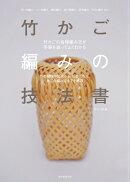 竹かご編みの技法書