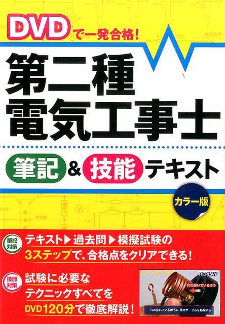 DVDで一発合格!第二種電気工事士筆記&技能テキスト カラー版 [ 電験・電工資格試験研究会 ]