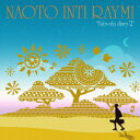 旅歌ダイアリー2 (完全限定生産盤) [ ナオト・インティライミ ]