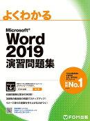 Word 2019 演習問題集