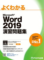 Word2019演習問題集(よくわかる)[富士通エフ・オー・エム]