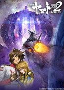 宇宙戦艦ヤマト2202 愛の戦士たち(メカコレ「ヤマト2202(クリアカラー)」付)7<最終巻>(初回限定生産版)【Blu-ray…