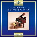 エリーゼのために〜クラシック・ピアノ・ベスト