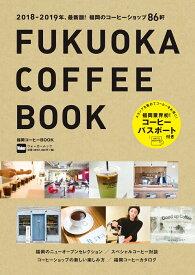 福岡コーヒーBOOK ウォーカームック