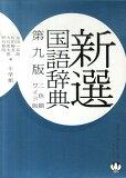 新選国語辞典第9版