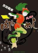 忍風! 肉とめし(3集)