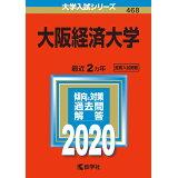 大阪経済大学(2020) (大学入試シリーズ)