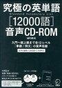 究極の英単語SVL12000語音声CD-ROM(MP3形式) (<CD-ROM>)