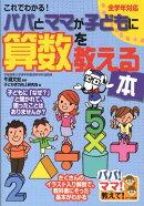 これでわかる!パパとママが子どもに算数を教える本