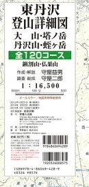 東丹沢登山詳細図全120コース改訂版