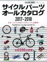 サイクルパーツオールカタログ(2017-2018)
