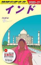 D28 地球の歩き方 インド 2020〜2021 [ 地球の歩き方編集室 ]