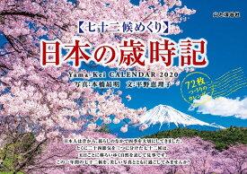 七十二候めくり 日本の歳時記カレンダー(2020) ([カレンダー])