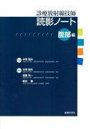 診療放射線技師読影ノート(腹部編)