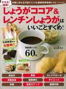 【バーゲン本】やせる!健康!しょうがココア&レンチンしょうがはいいことずくめ!