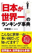 「日本が世界一」のランキング事典