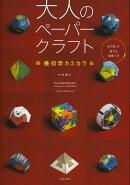 大人のペーパークラフトー幾何学カミカラー