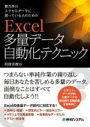 数万件のエクセルデータに困っている人のための Excel 多量データ自動化テクニック