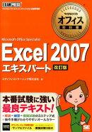 Excel 2007エキスパート改訂版
