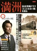 満州NHK特集ドラマ『どこにもない国』を巡る