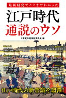 最新研究でここまでわかった 江戸時代 通説のウソ