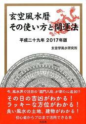 玄空風水暦(平成二九年2017年版)