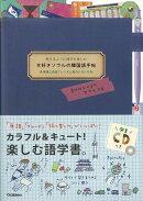 【バーゲン本】大好きソウルの韓国語手帖ー旅するように語学を楽しむ CDつき