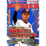 中学野球太郎(Vol.24) 特集:指導者のためのコーチング・バイブル (廣済堂ベストムック)
