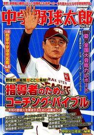 中学野球太郎 Vol.24