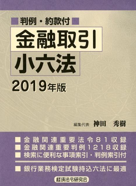 金融取引小六法(2019年版) 判例・約款付 [ 神田秀樹 ]