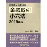 金融取引小六法(2019年版)