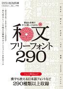 豊富な作例ですぐに使いこなせる 和文フリーフォント290 〜商用利用可能/Ⓒ表記不要/漢字も使える日本語フォント…