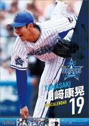 【壁掛】山崎康晃(横浜DeNAベイスターズ)(2018カレンダー)