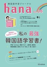 韓国語学習ジャーナルhana Vol. 36 [ hana編集部 ]