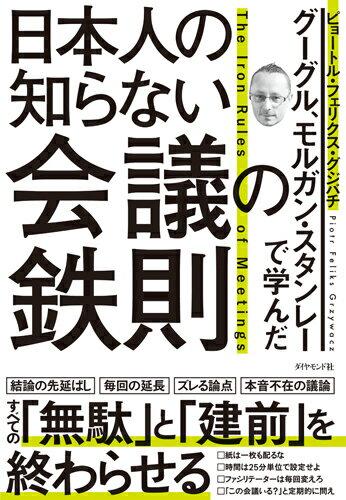 グーグル、モルガン・スタンレーで学んだ 日本人の知らない会議の鉄則 [ ピョートル・フェリクス・グジバチ ]