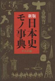 新版 日本史モノ事典 [ 平凡社 ]