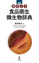 実用ポケット 食品衛生微生物辞典