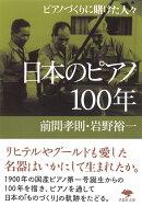 文庫 日本のピアノ100年