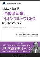 【POD】BBTリアルタイム・オンライン・ケーススタディ Vol.4(もしも、あなたが「沖縄県知事」「イオングループCEO…