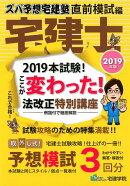 ズバ予想宅建塾直前模試編(2019年版)