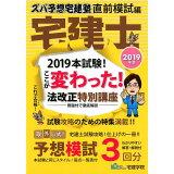 ズバ予想宅建塾直前模試編(2019年版) (スーパー予想模試)