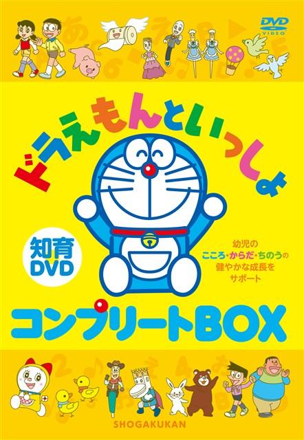 はじめての知育DVDシリーズ ドラえもんといっしょ コンプリートBOX [ (教材) ]