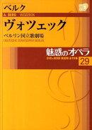 【謝恩価格本】魅惑のオペラ(第29巻)